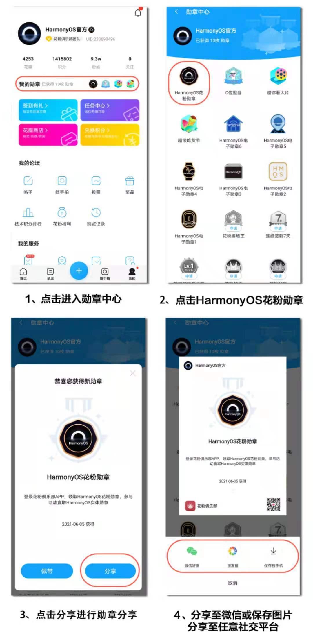 Harmony OS 2活动答题赢实体勋章-鸿蒙HarmonyOS技术社区