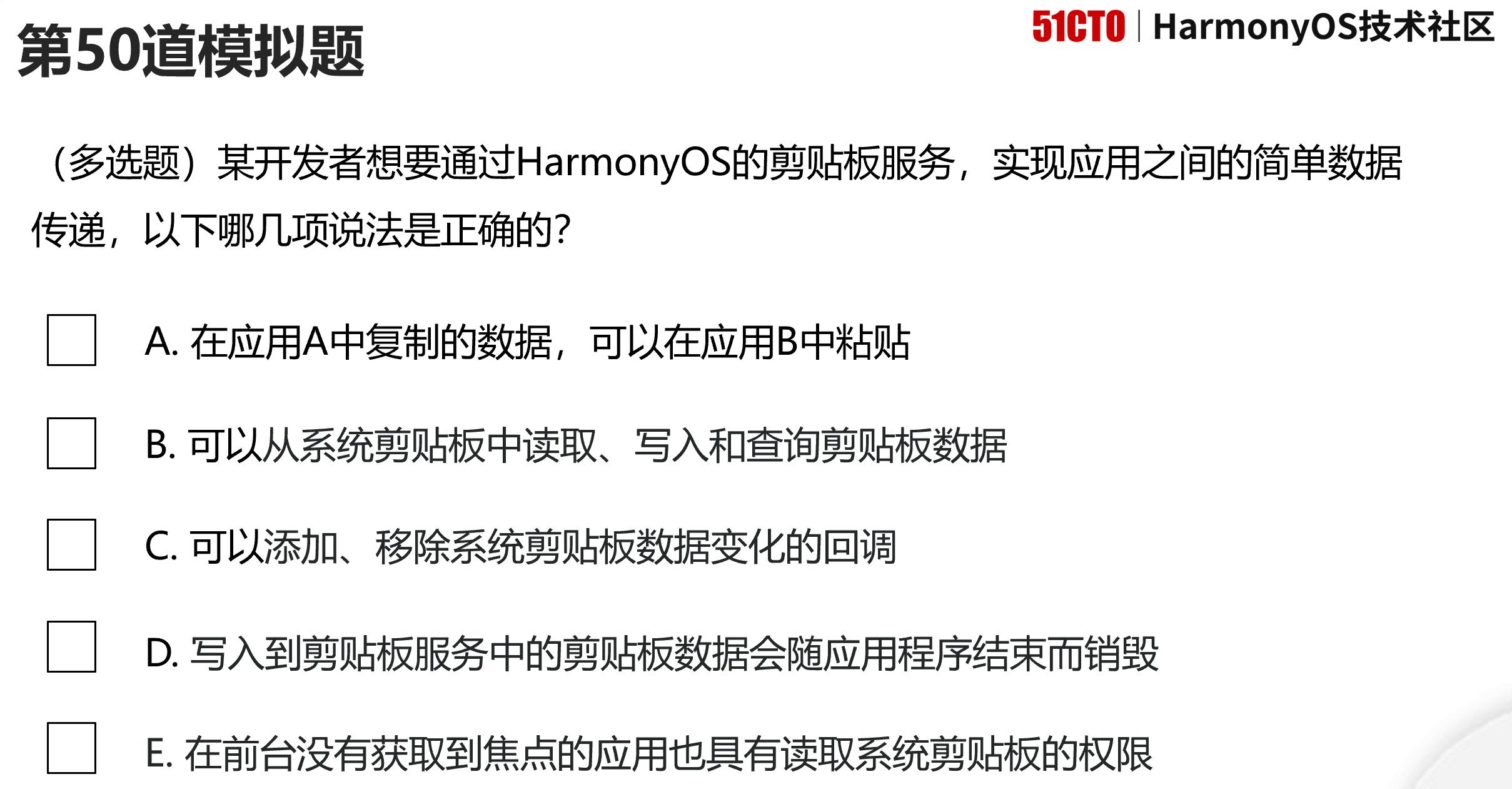 【鸿蒙应用开发】【HCIA认证】模拟题每日1练(第50题)-鸿蒙HarmonyOS技术社区