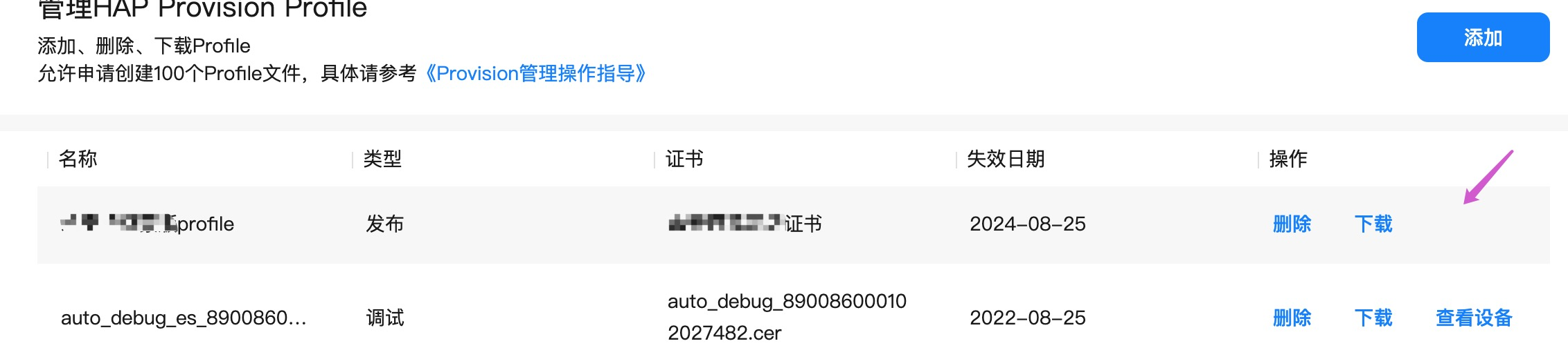 The profile does not contain the udid of the device. -鸿蒙HarmonyOS技术社区